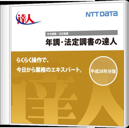ダウンロード版 所得税の達人 Standard Edition