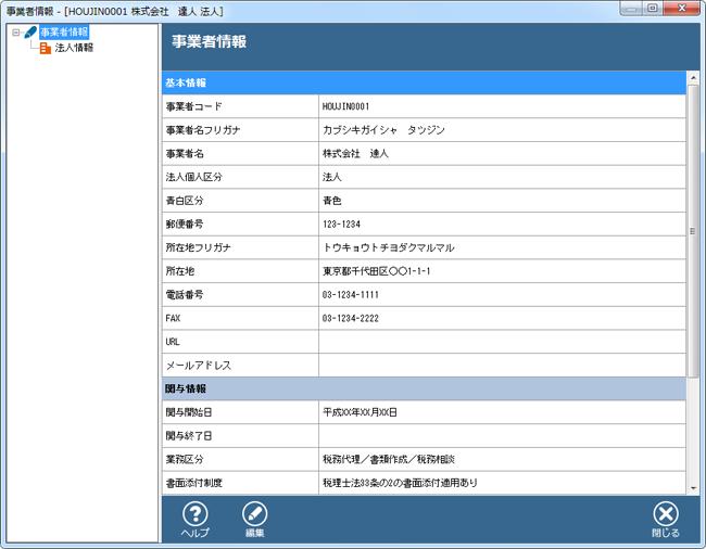マイナンバー等のマスターデータの登録・管理