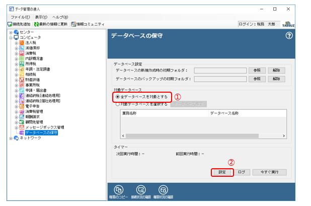 3.[データベースの保守]画面が表示されます。[全データベースを対象とする]を選択し(①)、[設定]ボタンクをクリックします(②)。