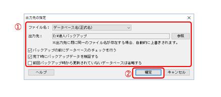 5.[出力先の指定]画面が表示されます。設定内容を確認し(①)、[確定]ボタンをクリックします(②)。