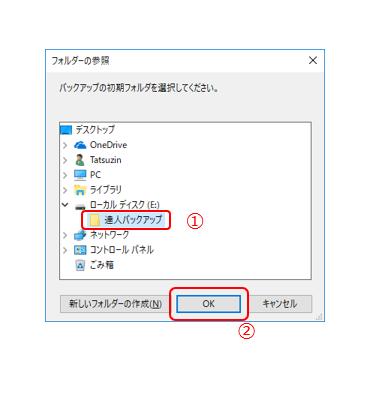 4.[フォルダーの参照]画面が表示されます。事前に用意したバックアップファイルの保存先フォルダをクリックして選択し(①)、[OK]ボタンをクリックします(②)。