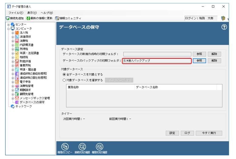 5.データベースのバックアップの初期フォルダが設定されます。
