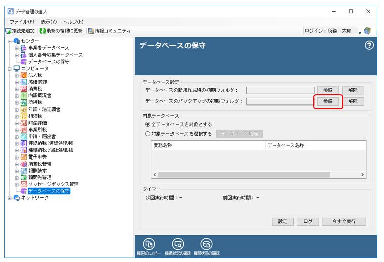 3.[データベースの保守]画面が表示されます。[データベースのバックアップの初期フォルダ]-[参照]ボタンをクリックします。