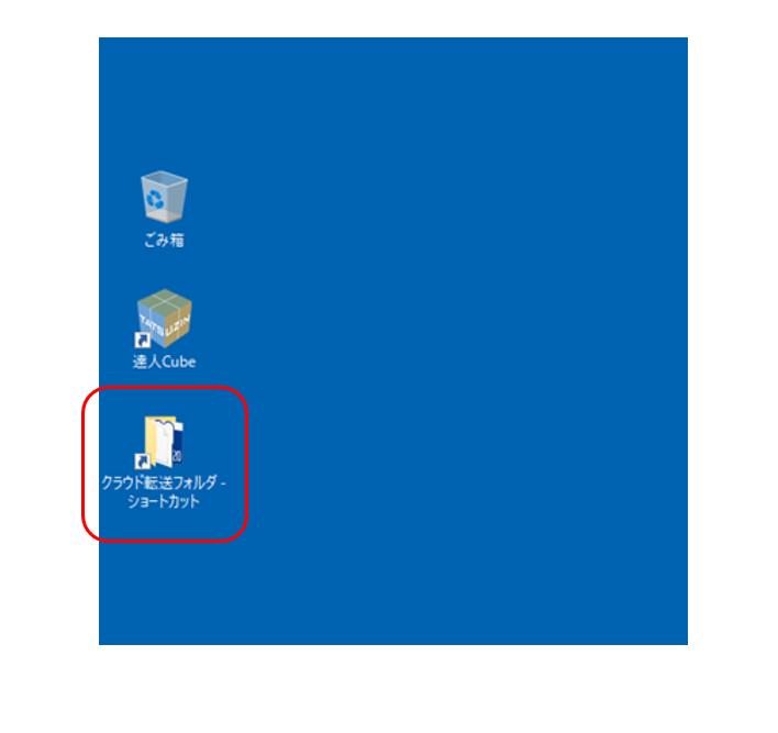 2.デスクトップに「クラウド転送フォルダ」ショートカットを作成します。