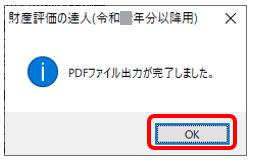 PDFイメージデータ