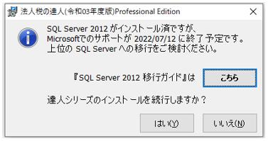 SQLサーバー2012サポート終了