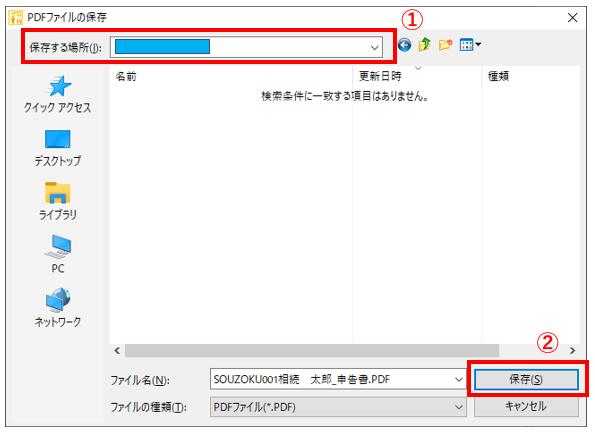 PDF電子申告イメージデータ